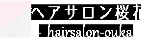 ヘアサロン桜花